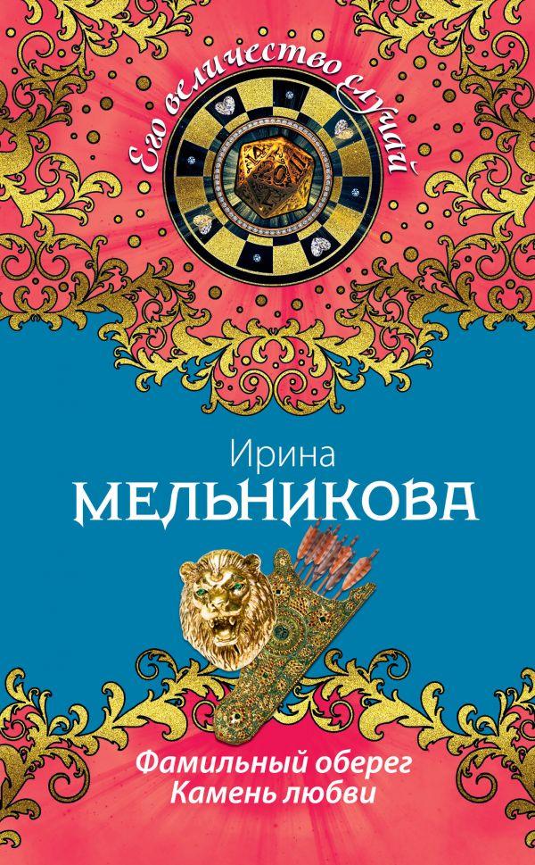 Фамильный оберег. Камень любви Мельникова И.А.