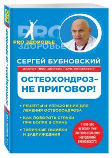 Бубновский С.М. - Остеохондроз - не приговор! обложка книги