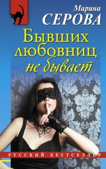 Серова М.С. - Бывших любовниц не бывает обложка книги
