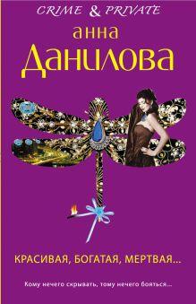 Данилова А.В. - Красивая, богатая, мертвая... обложка книги