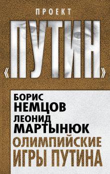 Немцов Б., Мартынюк Л. - Олимпийские игры Путина обложка книги