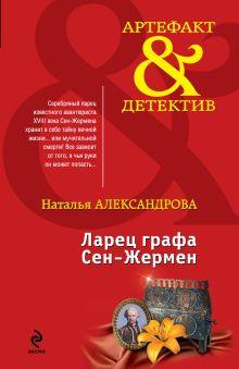 Обложка Ларец графа Сен-Жермен Наталья Александрова