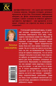 Обложка сзади Ларец графа Сен-Жермен Наталья Александрова