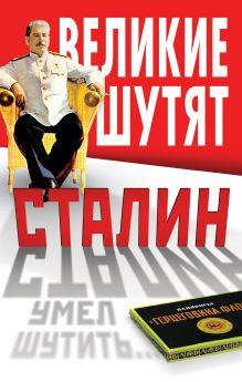 - Сталин умел шутить… обложка книги
