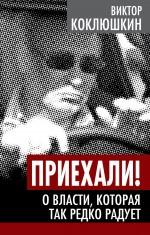 Коклюшкин В.М. - Приехали! О власти, которая так редко радует обложка книги