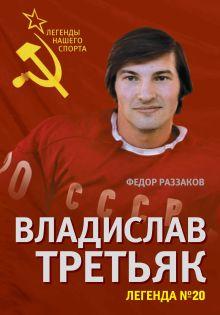 Владислав Третьяк. Легенда №20 обложка книги