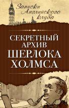 Мухин С. - Секретный архив Шерлока Холмса' обложка книги