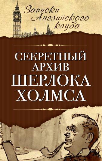 Секретный архив Шерлока Холмса Мухин С.