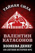 Катасонов В.Ю. - Хозяева денег. 100-летняя история ФРС' обложка книги
