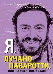 Паваротти Л. - Я, Лучано Паваротти, или Восхождение к славе обложка книги