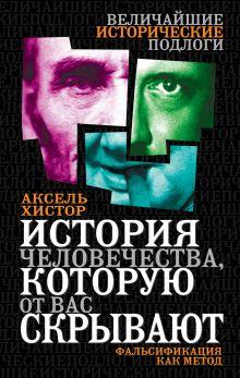 Хистор А. - История человечества, которую от вас скрывают. Фальсификация как метод обложка книги