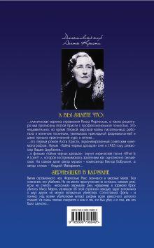 Обложка сзади Зернышки в кармане Агата Кристи