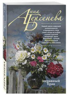 Берсенева А. - Неравный брак обложка книги