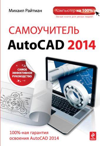 Самоучитель AutoCAD 2014 Райтман М.А.