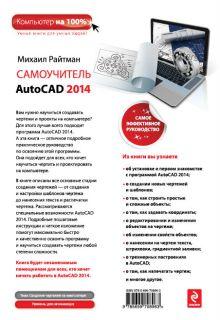 Обложка сзади Самоучитель AutoCAD 2014 Михаил Райтман