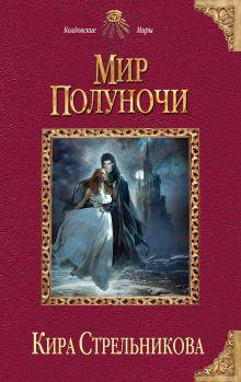 Стрельникова К. - Мир Полуночи обложка книги