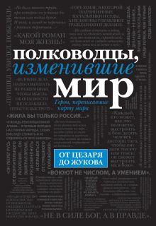 - Полководцы, изменившие мир (черный супер) обложка книги