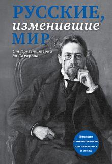 - Русские, изменившие мир (прозр супер) обложка книги