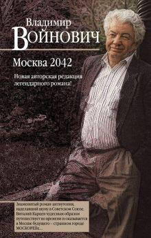 Обложка Москва 2042 Владимир Войнович