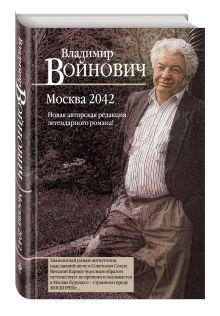 Войнович В.Н. - Москва 2042 обложка книги