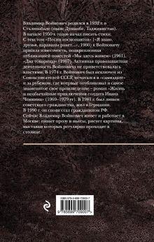 Обложка сзади Москва 2042 Владимир Войнович