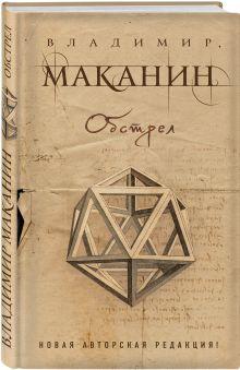 Маканин В.С. - Обстрел обложка книги