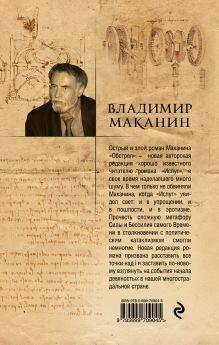 Обложка сзади Обстрел Владимир Маканин