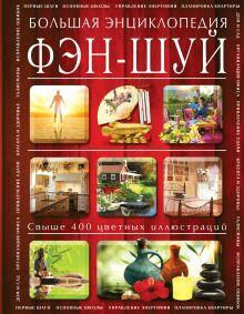 Фэн-шуй. Большая энциклопедия (в суперобложке) обложка книги