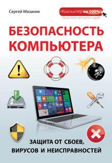 Мазаник С.В. - Безопасность компьютера: защита от сбоев, вирусов и неисправностей обложка книги