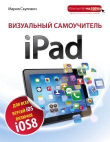 Скулович М.З. - Визуальный самоучитель iPad. 2-е издание обложка книги