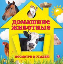 Прищеп А.А. - Домашние животные обложка книги