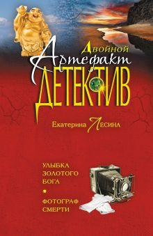 Лесина Е. - Улыбка золотого бога. Фотограф смерти обложка книги