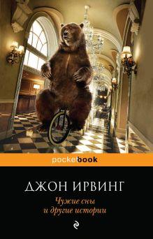 Чужие сны и другие истории обложка книги