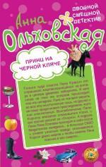 Ольховская А. - Принц на черной кляче. Вампир, мон амур! обложка книги