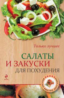 Обложка Салаты и закуски для похудения (ВБД)