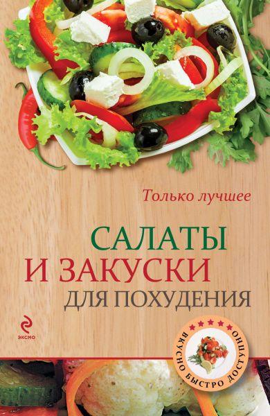 Салаты и закуски для похудения (ВБД)
