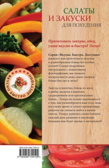 Обложка сзади Салаты и закуски для похудения (ВБД)