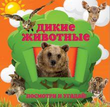 Прищеп А.А. - Дикие животные обложка книги