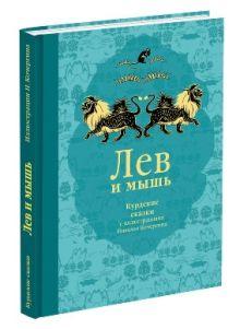 Лев и мышь: курдские сказки