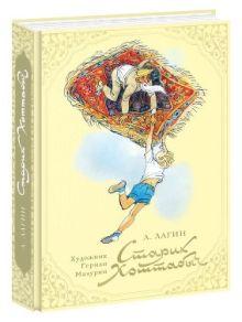 Лагин Л. И. - Старик Хоттабыч обложка книги