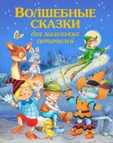 - Волшебные сказки для маленьких читателей обложка книги