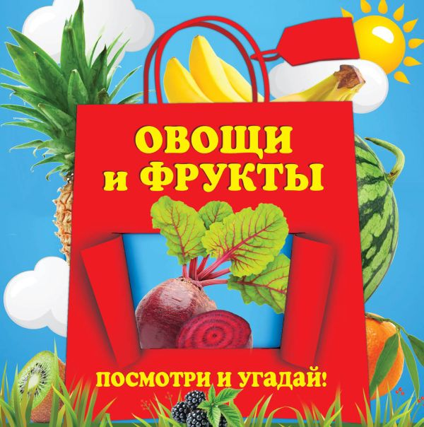 Овощи и фрукты Прищеп А.А.