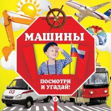 Валаханович А.В. - Машины обложка книги