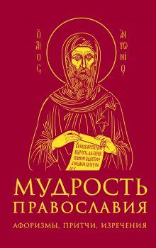 - Мудрость православия: Афоризмы, притчи, изречения (оф. 2, красн.) обложка книги