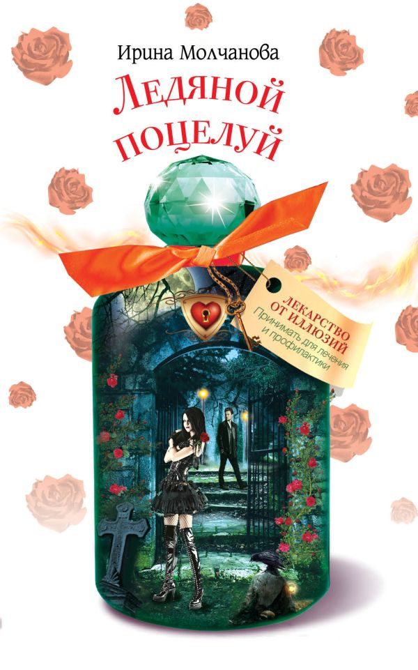 осень в сердце ирина молчанова читать онлайн