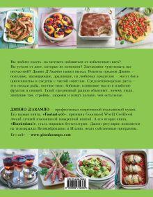 Обложка сзади Здоровое питание по-итальянски