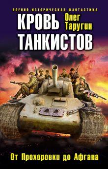 Таругин О.В. - Кровь танкистов обложка книги