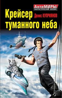 Куприянов Д.В. - Крейсер туманного неба обложка книги