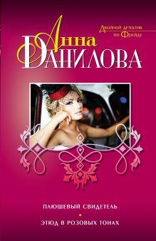 Обложка Плюшевый свидетель. Этюд в розовых тонах Анна Данилова