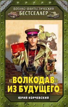 Корчевский Ю.Г. - «Волкодав» из будущего обложка книги